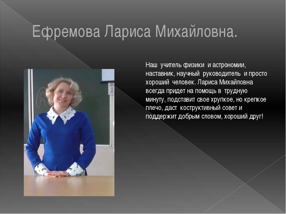 Ефремова Лариса Михайловна. Наш учитель физики и астрономии, наставник, научн...