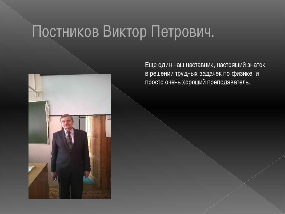 Постников Виктор Петрович. Еще один наш наставник, настоящий знаток в решении...