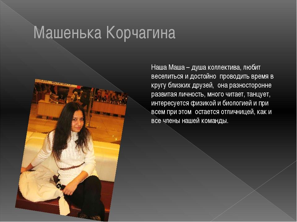 Машенька Корчагина Наша Маша – душа коллектива, любит веселиться и достойно п...