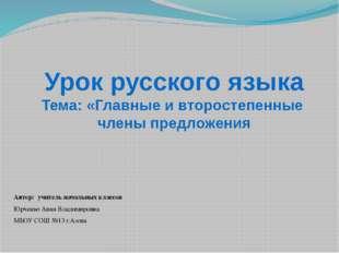 Урок русского языка Тема: «Главные и второстепенные члены предложения Автор: