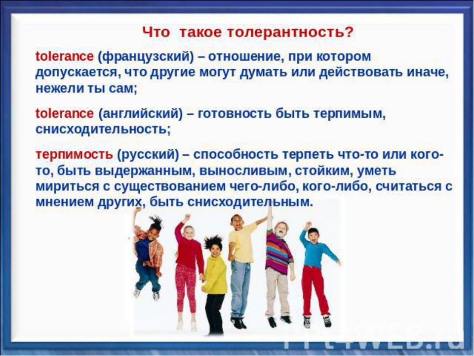 оптимистка, презентации на тему детям о толерантности нести себе