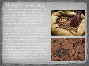 История шоколада началась примерно 1500 лет до нашей эры на берегу Мексиканск