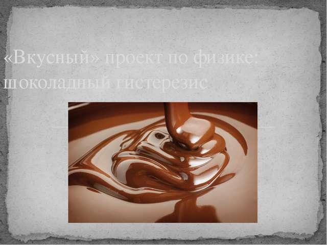 «Вкусный» проект по физике: шоколадный гистерезис