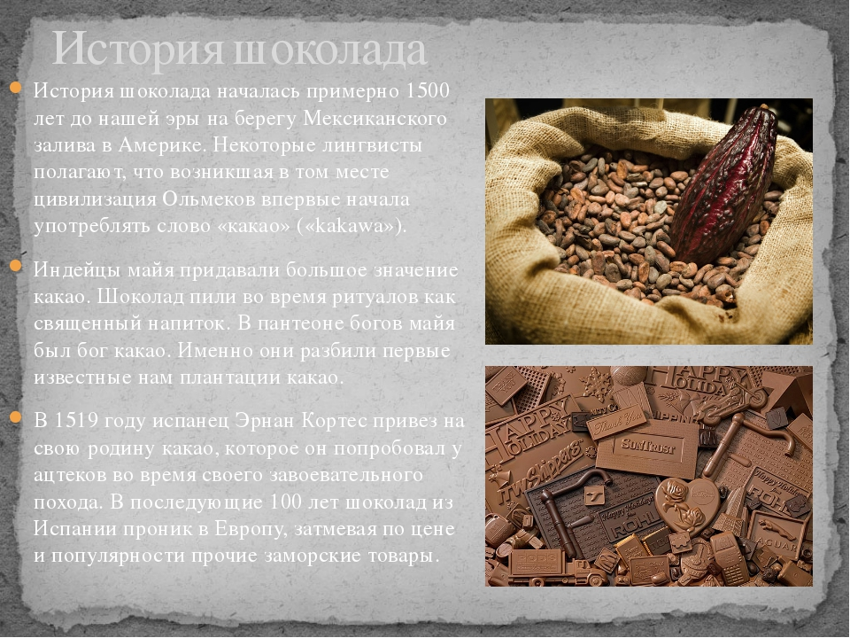 История шоколада началась примерно 1500 лет до нашей эры на берегу Мексиканск...