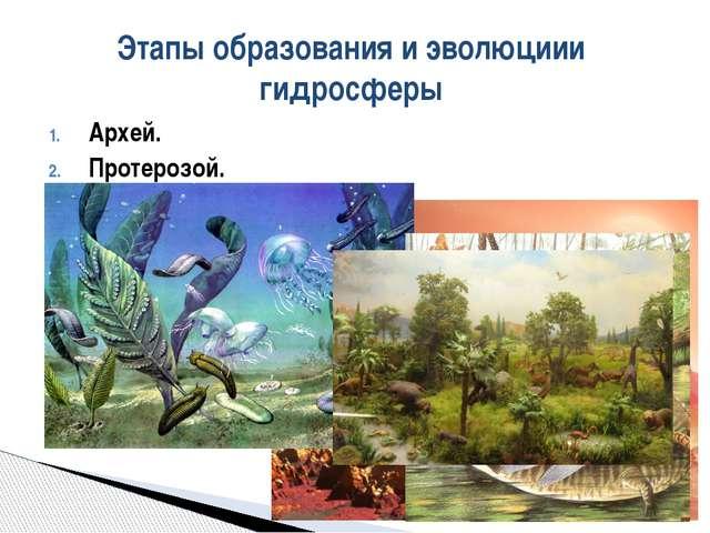 Архей. Протерозой. Палеозой и мезозой. Кайнозой. Этапы образования и эволюции...