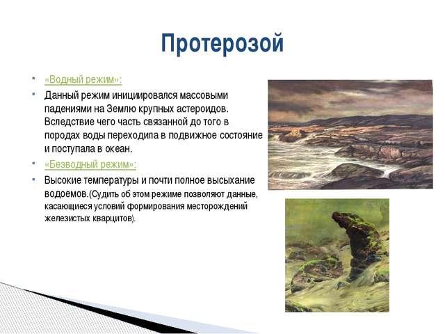 «Водный режим»: Данный режим инициировался массовыми падениями на Землю крупн...