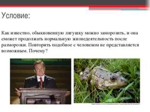 Условие: Как известно, обыкновенную лягушку можно заморозить, и она сможет пр