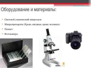 Оборудование и материалы: Световой ученический микроскоп Микропрепараты (Кров