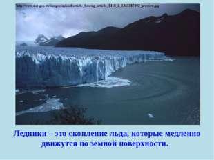 Ледники – это скопление льда, которые медленно движутся по земной поверхности