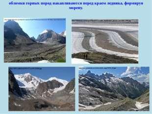 обломки горных пород накапливаются перед краем ледника, формируя морену.