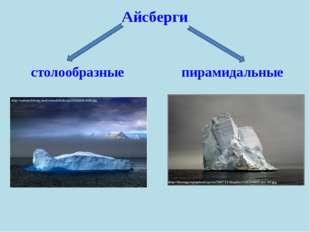 Айсберги столообразные пирамидальные