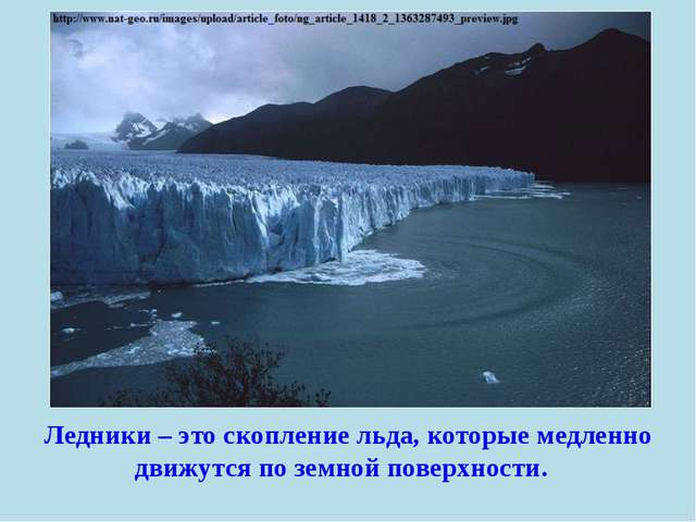 Ледники – это скопление льда, которые медленно движутся по земной поверхности...