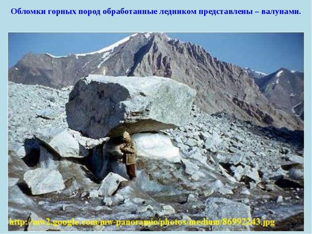 Обломки горных пород обработанные ледником представлены – валунами.