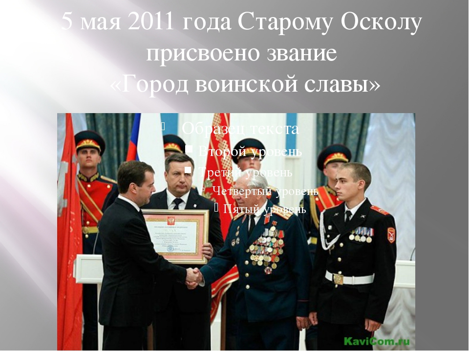 5 мая 2011 года Старому Осколу присвоено звание «Город воинской славы»
