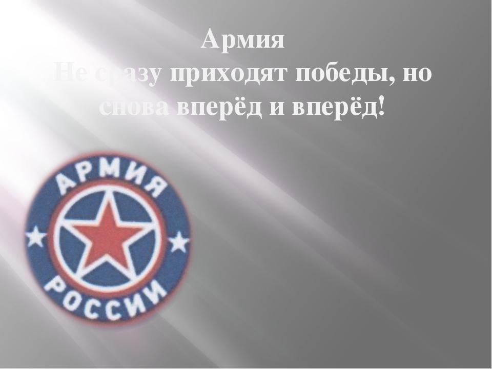 Армия Не сразу приходят победы, но снова вперёд и вперёд!