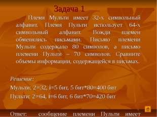 Задача 1 Племя Мульти имеет 32-х символьный алфавит. Племя Пульти использует
