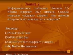 Задача 2 Информационное сообщение объемом 1,5 Кбайта содержит 3072 символа. С