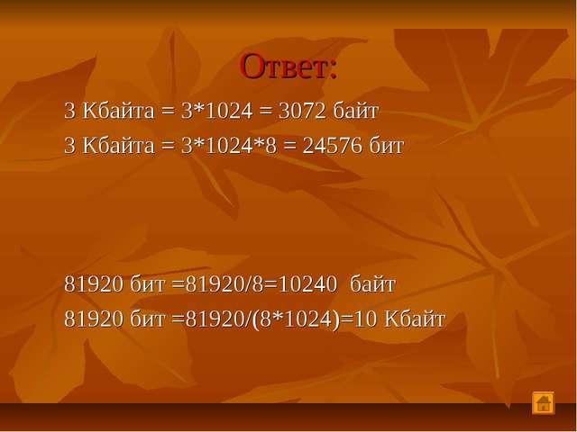 Ответ: 3 Кбайта = 3*1024 = 3072 байт 3 Кбайта = 3*1024*8 = 24576 бит 81920 би...