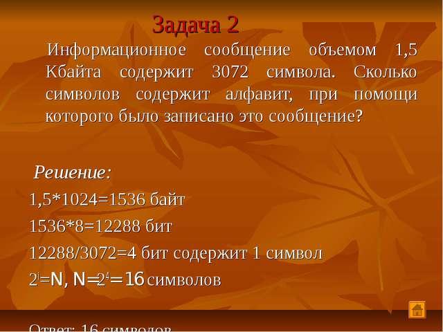 Задача 2 Информационное сообщение объемом 1,5 Кбайта содержит 3072 символа. С...