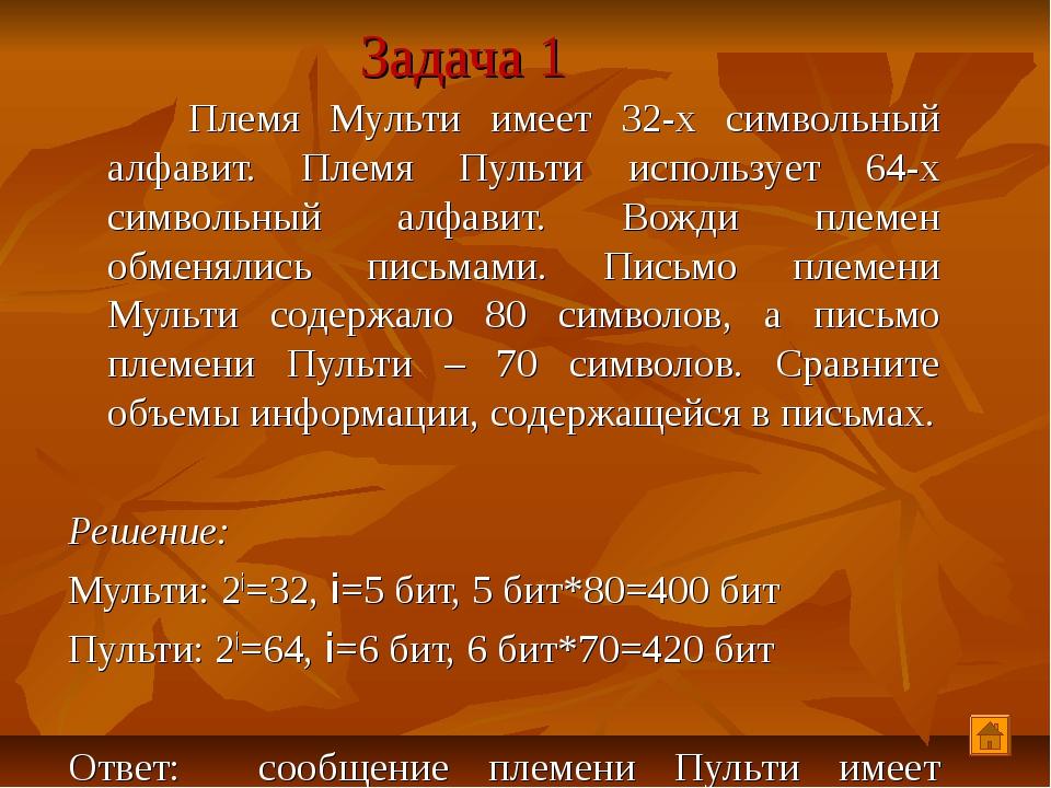 Задача 1 Племя Мульти имеет 32-х символьный алфавит. Племя Пульти использует...