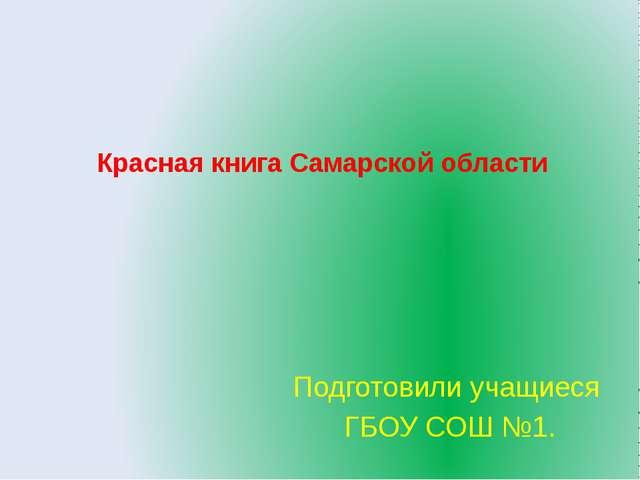 Красная книга Самарской области Подготовили учащиеся ГБОУ СОШ №1.