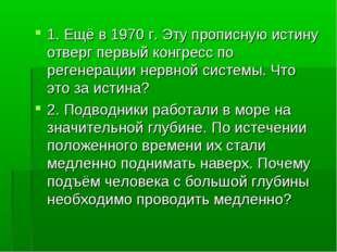 1. Ещё в 1970 г. Эту прописную истину отверг первый конгресс по регенерации н