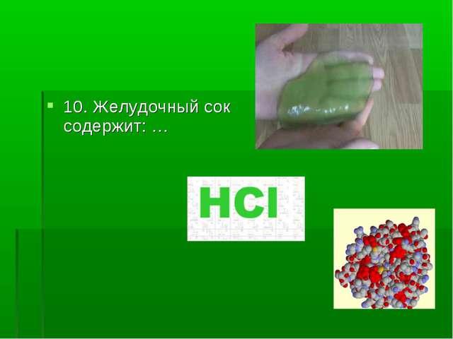 10. Желудочный сок содержит: …