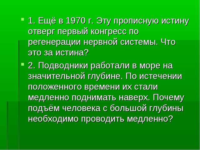 1. Ещё в 1970 г. Эту прописную истину отверг первый конгресс по регенерации н...