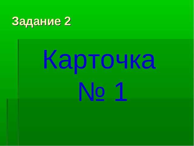 Задание 2 Карточка № 1