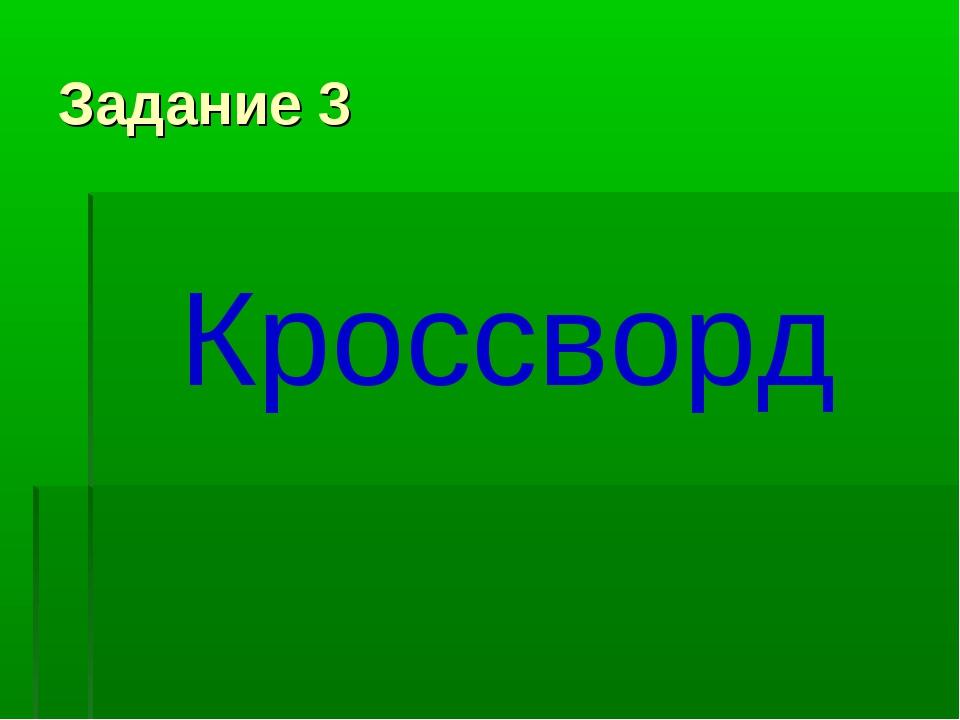 Задание 3 Кроссворд