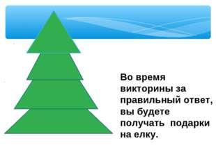 Во время викторины за правильный ответ, вы будете получать подарки на елку.