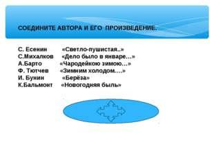 СОЕДИНИТЕ АВТОРА И ЕГО ПРОИЗВЕДЕНИЕ. С. Есенин «Светло-пушистая..» С.Михалков