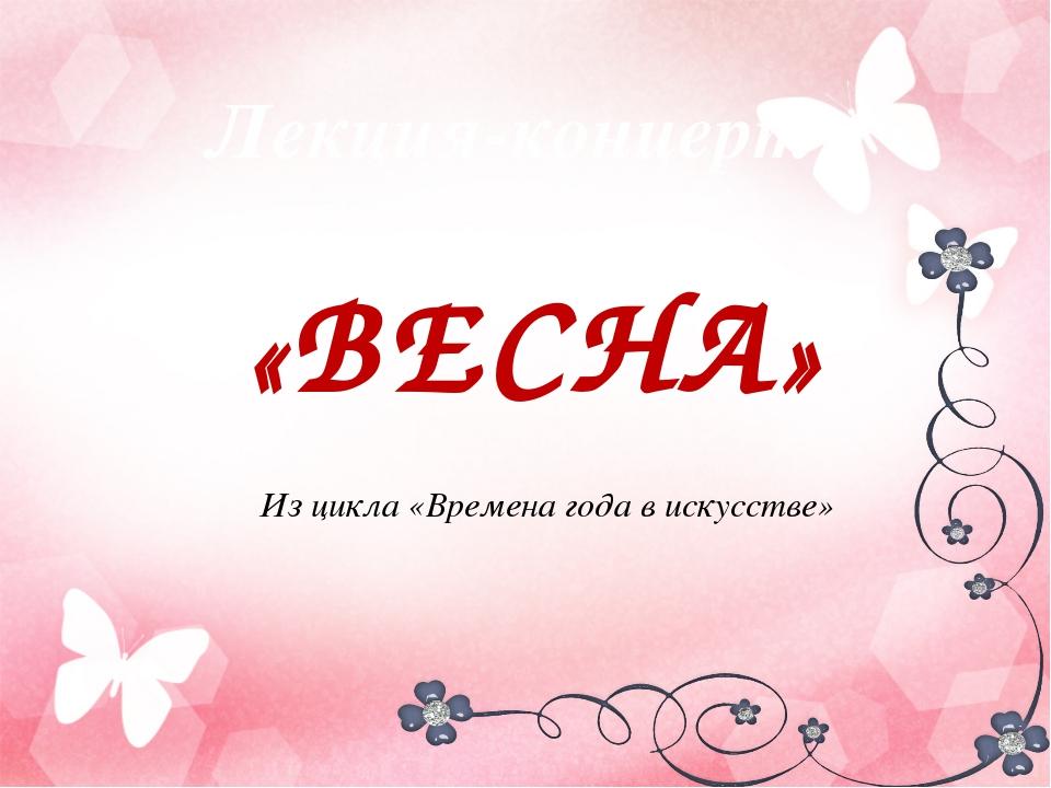 Лекция-концерт «BECHA» Из цикла «Времена года в искусстве»