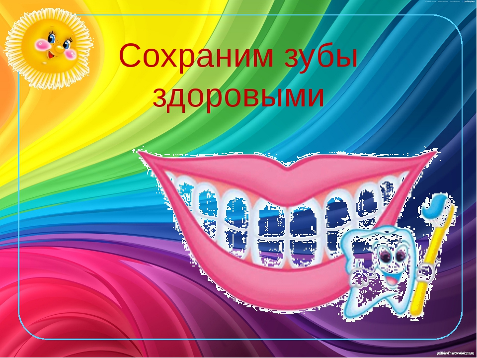 Сохраним зубы здоровыми