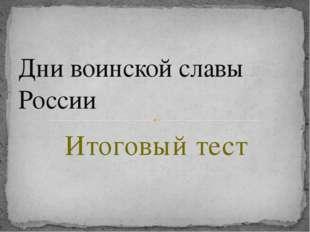 Итоговый тест Дни воинской славы России
