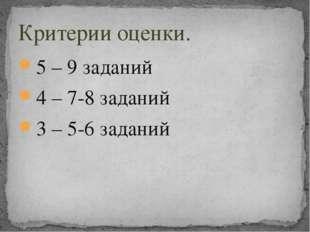 5 – 9 заданий 4 – 7-8 заданий 3 – 5-6 заданий Критерии оценки.