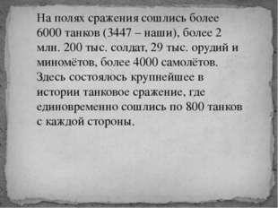 На полях сражения сошлись более 6000 танков (3447 – наши), более 2 млн. 200 т