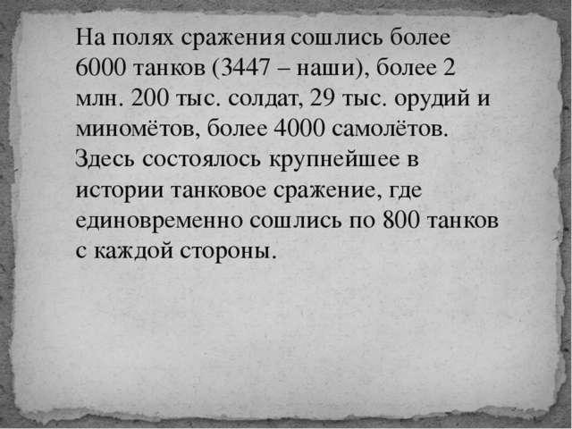 На полях сражения сошлись более 6000 танков (3447 – наши), более 2 млн. 200 т...