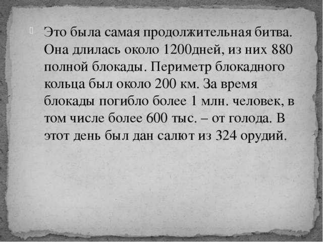 Это была самая продолжительная битва. Она длилась около 1200дней, из них 880...