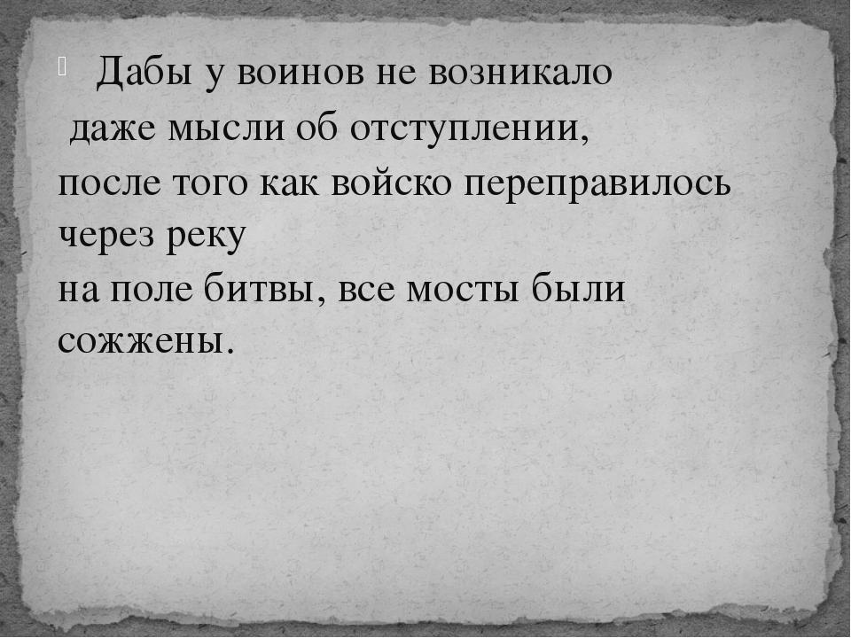 Дабы у воинов не возникало даже мысли об отступлении, после того как войско п...