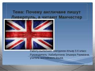 Работу выполнил: Зиатдинов Ильяр 5 б класс Руководитель: Хабибуллина Эльвира