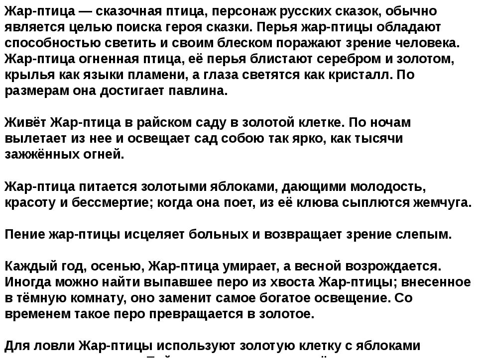 Жар-птица — сказочная птица, персонаж русских сказок, обычно является целью п...