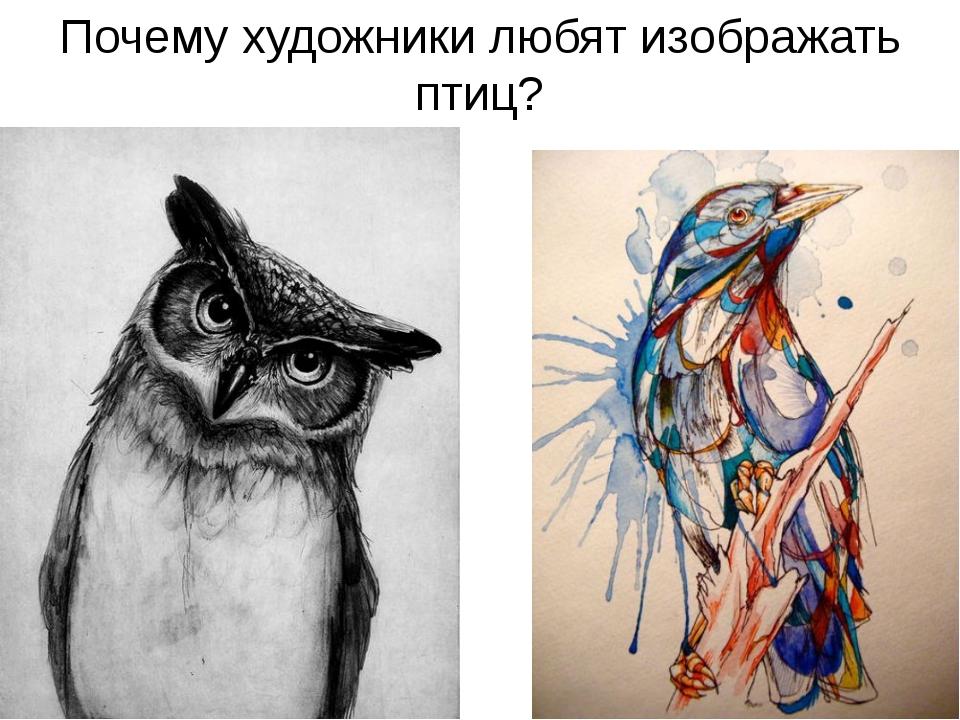 Почему художники любят изображать птиц?