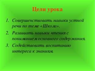 Цели урока Совершенствовать навыки устной речи по теме «Школа». Развивать нав