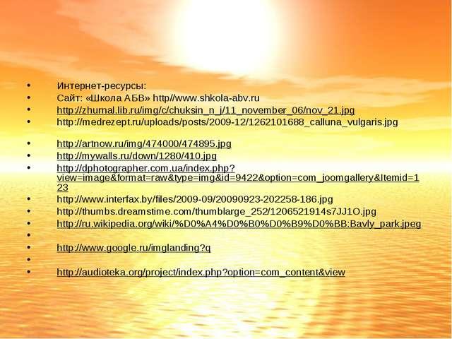 Интернет-ресурсы: Сайт: «Школа АБВ» http//www.shkola-abv.ru http://zhurnal.li...