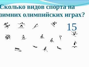 Сколько видов спорта на зимних олимпийских играх? 15