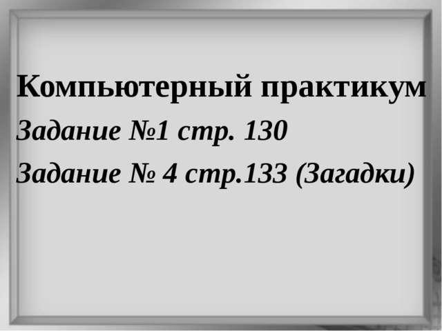 Компьютерный практикум Задание №1 стр. 130 Задание № 4 стр.133 (Загадки)