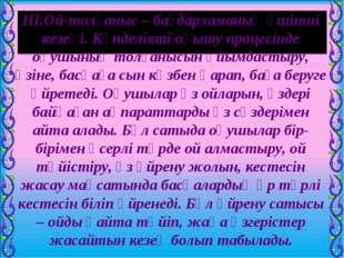 ІІІ.Ой-толғаныс – бағдарламаның үшінші кезеңі. Күнделікті оқыту процесінде оқ