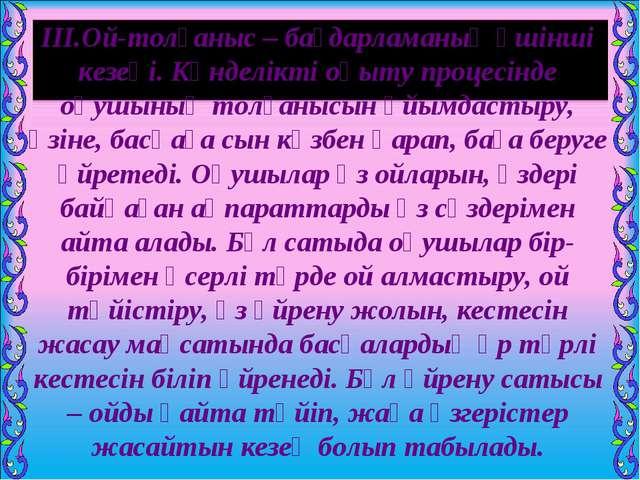 ІІІ.Ой-толғаныс – бағдарламаның үшінші кезеңі. Күнделікті оқыту процесінде оқ...