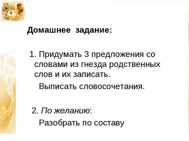 Домашнее задание: 1. Придумать 3 предложения со словами из гнезда родственных...